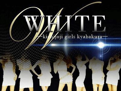 吉祥寺 ガールズキャバクラ WHITE
