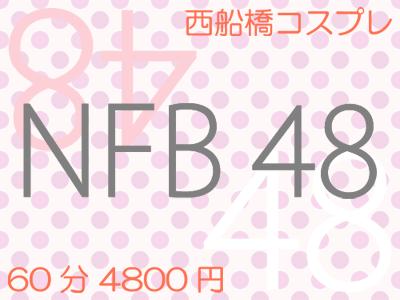 西船橋 NFB48