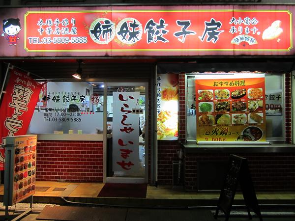 竹ノ塚 姉妹餃子 盛華貿易
