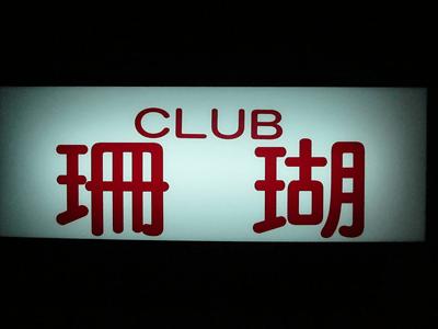 西葛西 CLUB 珊瑚