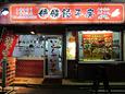 竹ノ塚 姉妹餃子